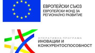 АМЕТ ООД сключи договор за безвъзмездна финансова помощ по ОПИК 2014-2020